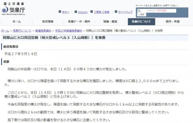 아소산 분화 /일본 기상청 홈페이지