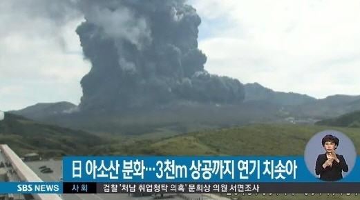 아소산 분화 /SBS 뉴스 캡쳐