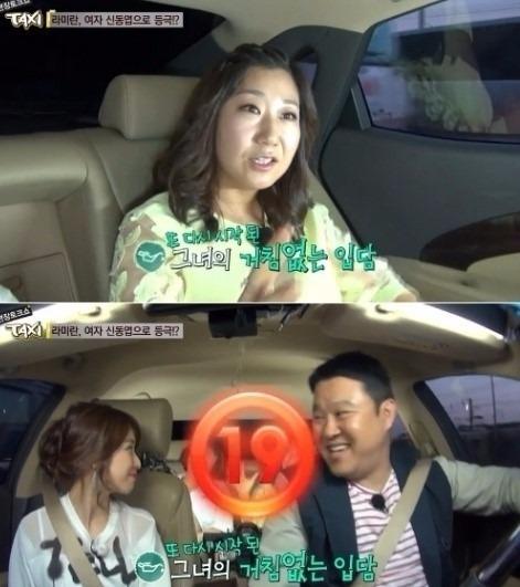 라미란 연필 / 사진=tvn '현장토크쇼 택시' 방송화면 캡처