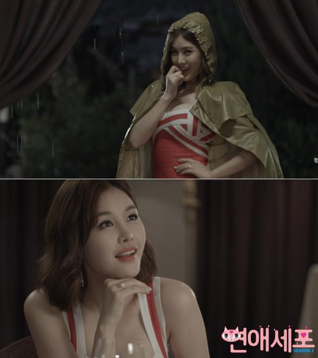 박은지 /'연애세포 시즌2'