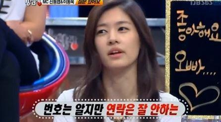 '디데이' 정소민 / 사진=SBS '강심장' 방송화면 캡처