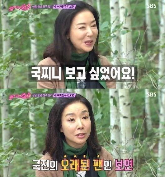 김보연. '불타는 청춘' 방송 캡처