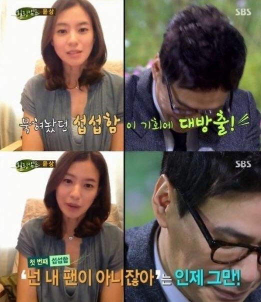 윤상 심혜진 /SBS '힐링캠프' 캡쳐