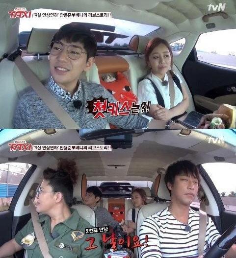 안용준 베니 첫키스 / tvN '현장토크쇼 택시' 캡처