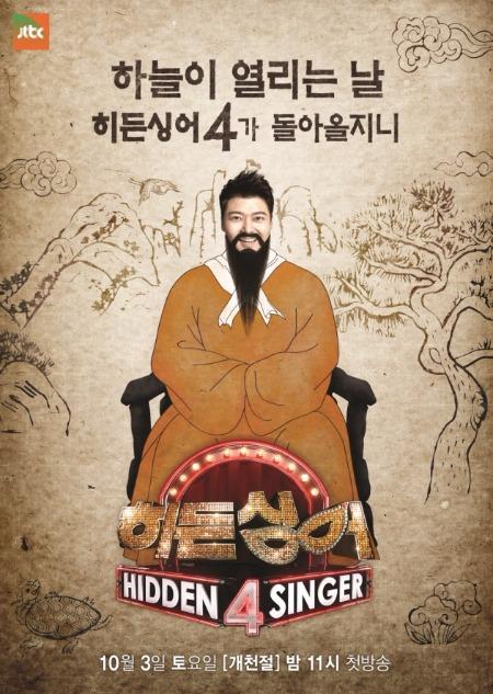 히든싱어4 전현무 /JTBC제공