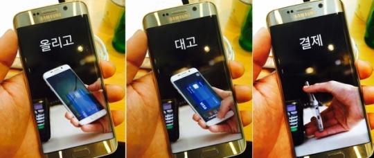 삼성페이는 마그네틱보안전송(MTS)과 함께 근거리무선통신(NFC) 기술을 동시에 쓸 수 있다. / 사진자료= 한경닷컴