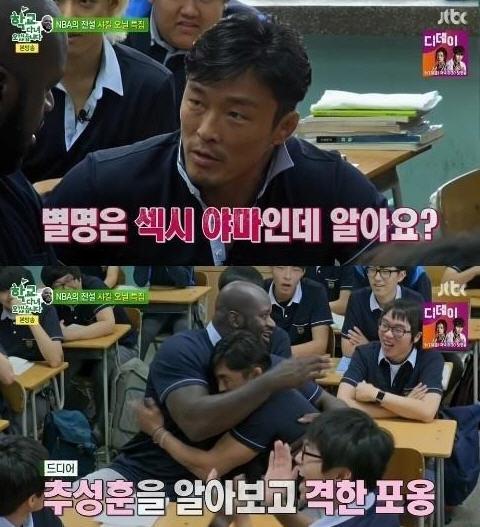 샤킬오닐 추성훈 /JTBC '학교다녀오겠습니다'