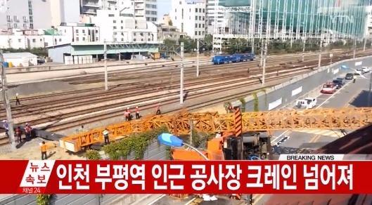 부평역 크레인 사고 1호선 운행 중단 /부평역=YTN 방송 캡쳐