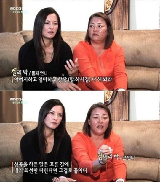 박칼린 언니 박켈리 / 사진 = MBC 방송 캡처
