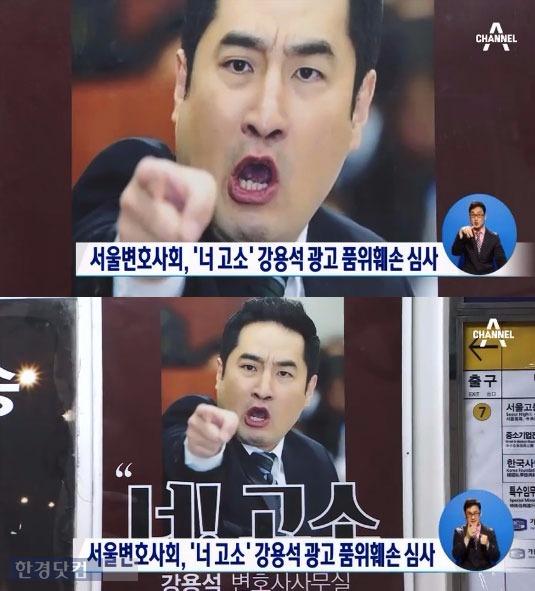 강용석 광고 강용석 광고 / 사진 = 채널A 방송 캡처