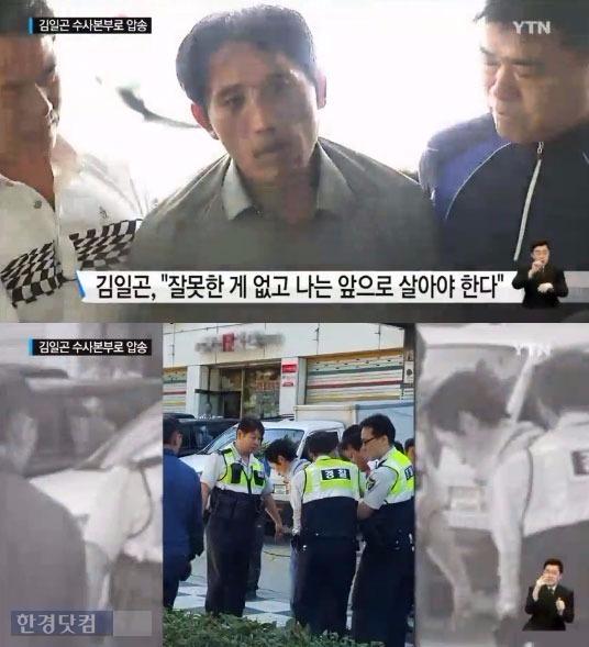 김일곤 검거 트렁크 살인사건 김일곤 체포 / 사진 = YTN 방송 캡처