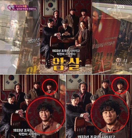 암살 포스터 한밤의 TV연예 / 사진 = SBS 방송 캡처
