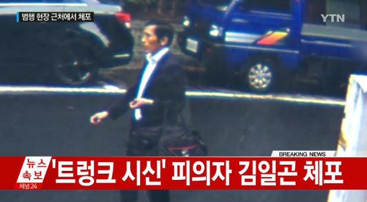 김일곤 체포 '트렁크 살인 사건' /YTN