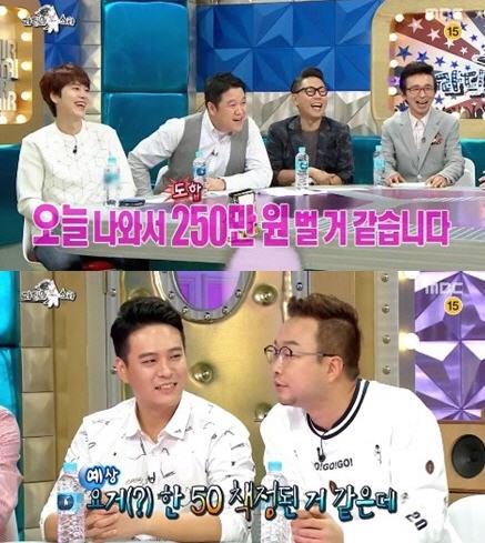 라디오스타 박휘순 /MBC '라디오스타' 캡쳐