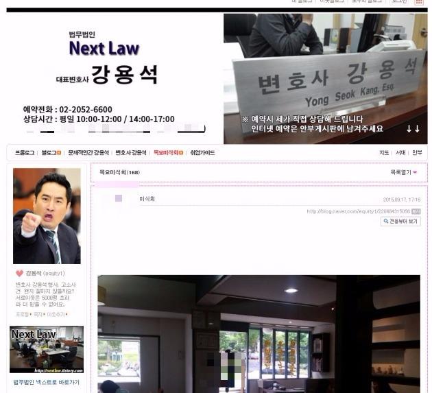 강용석 광고 품위훼손 /강용석 블로그 캡쳐