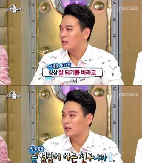 김용준 황정음 / 사진=MBC '라디오스타' 방송화면 캡처