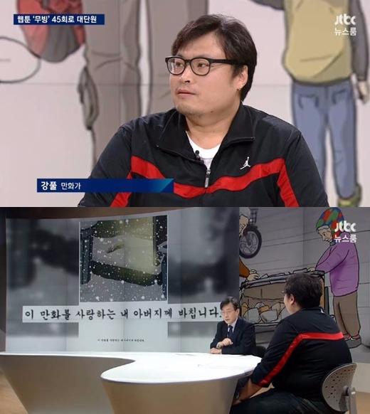 웹툰 '무빙' 강풀 / 사진=JTBC '뉴스룸' 강풀