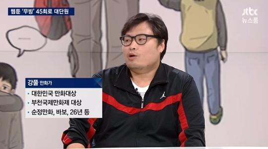 '무빙' 강풀 / 사진=JTBC '뉴스룸' 방송화면 캡처