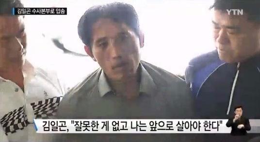 김일곤. YTN 뉴스 캡처
