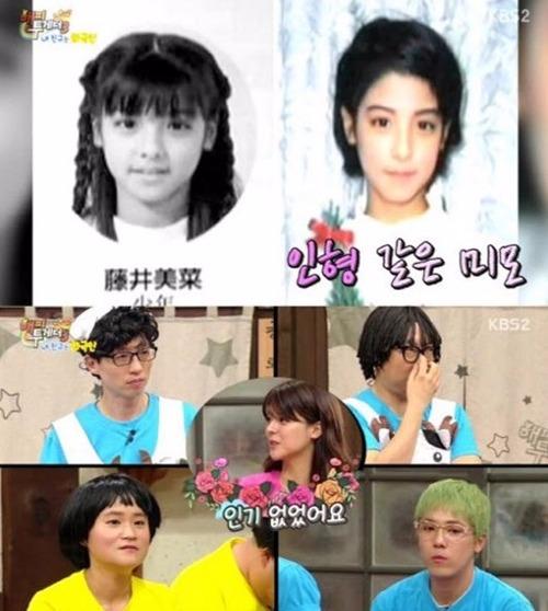 후지이 미나 / 사진=KBS2TV '해피투게더' 방송화면 캡처