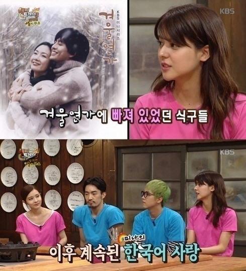후지이 미나 /KBS2 '해피투게더' 캡쳐
