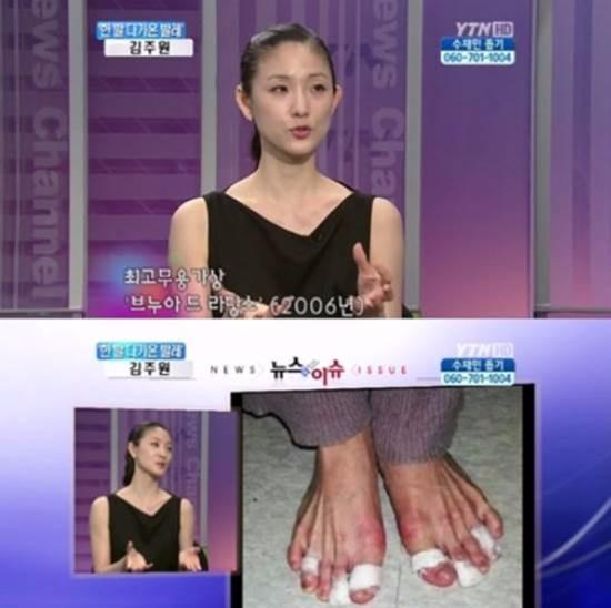 김주원 / 사진=YTN '뉴스앤이슈-이슈앤피플'