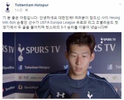 손흥민 / 사진=페이스북코리아 토트넘 공식 페이스북