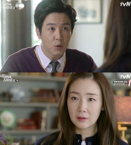 '두번째 스무살' 최지우 / 사진=tvn '두번째 스무살' 방송화면 캡처