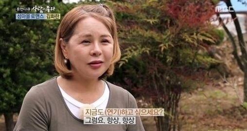 김화란 사망 / 김화란 사망 사진=MBC 방송 캡처
