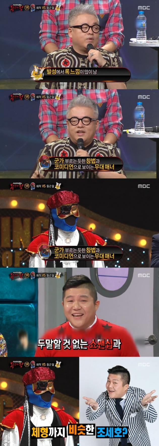 '복면가왕' 해적 / '복면가왕' 해적 사진=MBC 방송 캡처