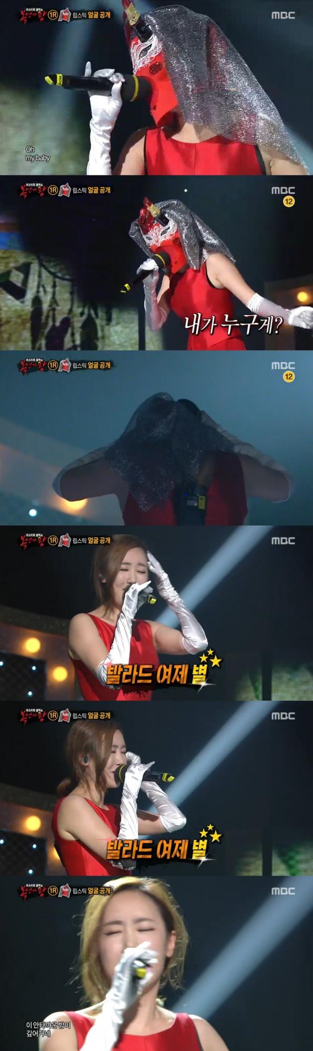 '복면가왕' 립스틱 별 / '복면가왕' 립스틱 별 사진=MBC 방송 캡처