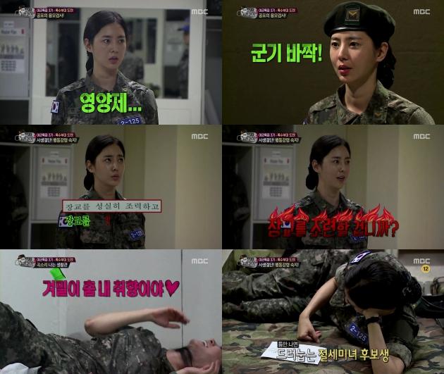 사진= MBC 예능 '일밤-진짜 사나이 여군특집3' 한채아