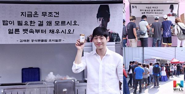 '화정' 김재원 / 사진=윌엔터테인먼트
