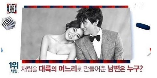 채림 남편 가오쯔치 /tvN '명단공개 2015'