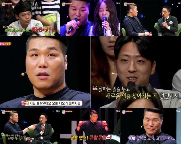 '힐링캠프' 서장훈 /사진=SBS '힐링캠프-500인' 방송화면