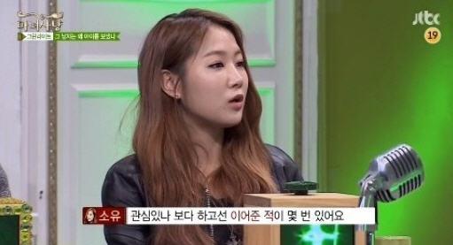 소유 /JTBC '마녀사냥' 캡쳐