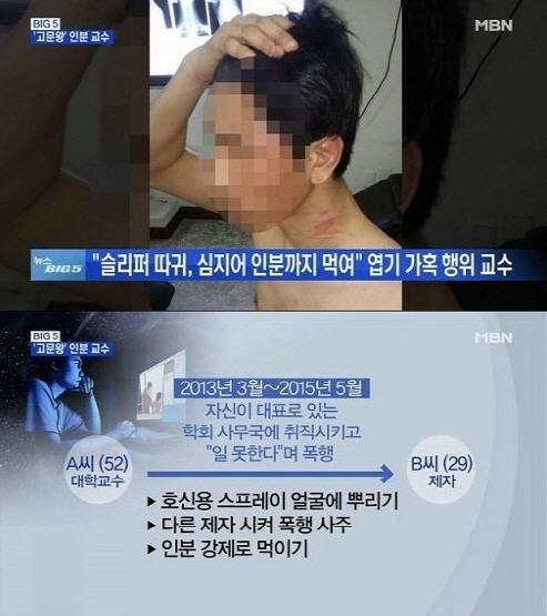 인분교수 징역 10년 구형 /MBN 방송 캡쳐
