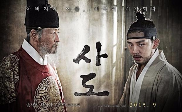 영화 '사도' 포스터