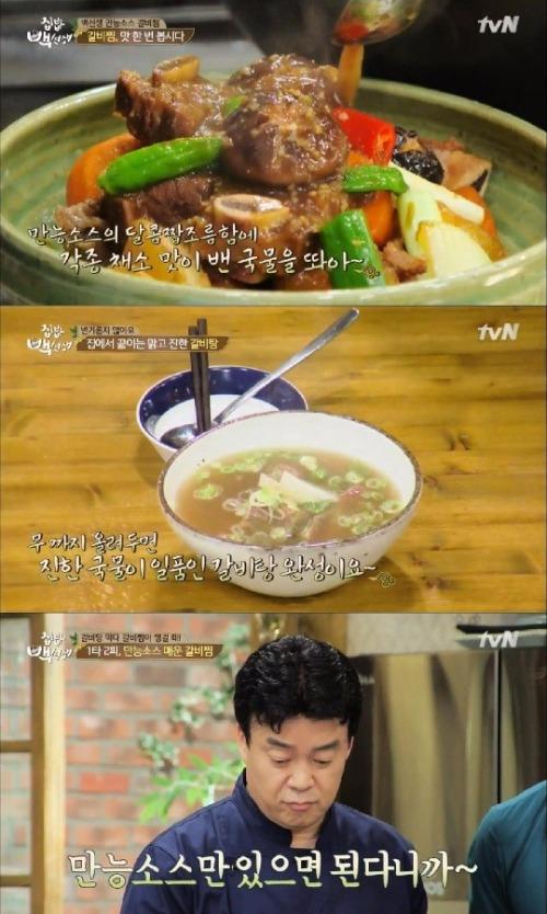 tvN '집밥 백선생' 백종원 갈비찜