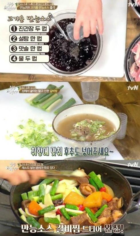 '집밥 백선생' 백종원 갈비찜 고기용 만능소스 /tvN 캡쳐