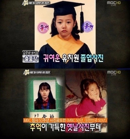 김주하 졸업사진 / 사진=MBC '섹션 TV 연예통신' 방송화면 캡처