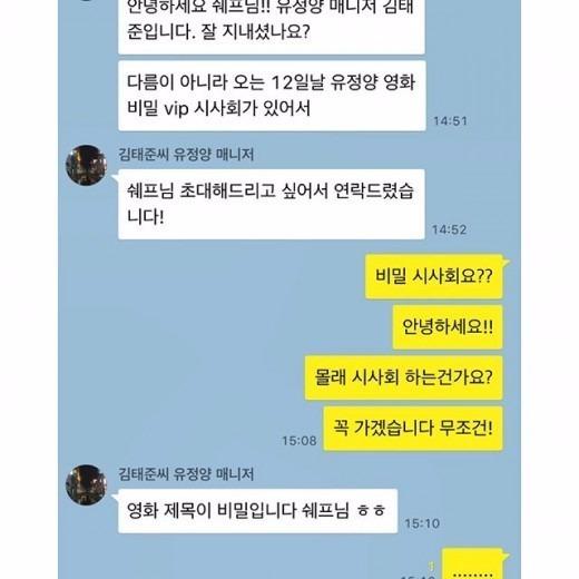 김유정 '비밀' 정창욱 / 사진=정창욱 인스타그램