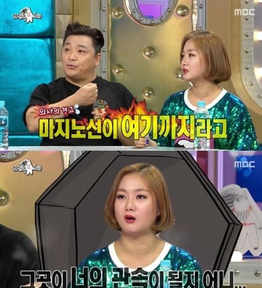 박나래 / 사진=MBC 방송화면 캡처