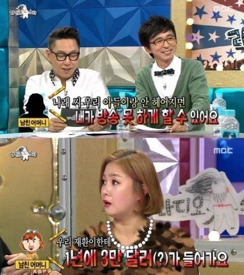 박나래 /MBC '라디오스타'