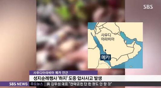 사우디 성지순례 압사사고, 최소 717명 숨지고 863명 부상 /SBS 뉴스 캡쳐