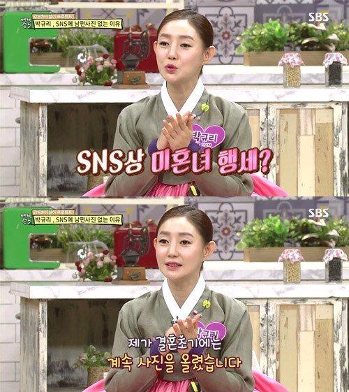 박규리 / 사진 = SBS 방송 캡처
