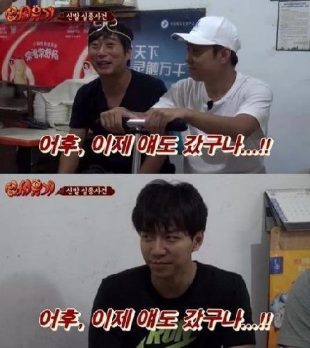'신서유기' 이승기 / 사진=네이버 TV캐스트 '신서유기' 방송화면 캡처