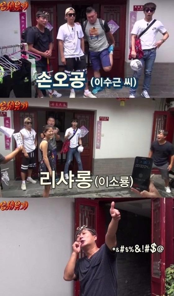 '신서유기' 이수근 / 사진=네이버 TV캐스트 '신서유기' 방송화면 캡처