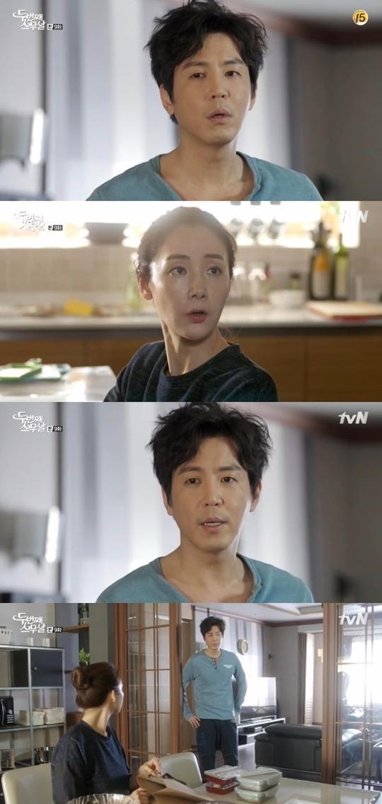 '두번째 스무살' / 사진=tvn '두번째 스무살' 방송화면 캡처