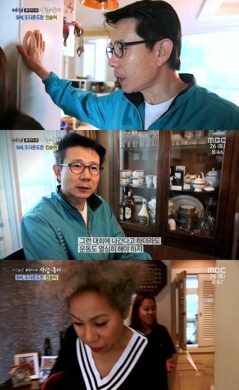 사람이 좋다 인순이 /사진=MBC '휴먼다큐 사람이 좋다' 방송화면 캡처